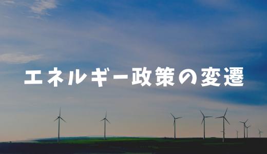 【ざっくり!】エネルギー政策の変遷