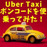 【プロモーションコードあり】ウーバータクシー初回無料で使ってみた!【UberTaxi】