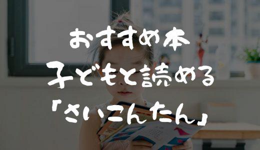 【おすすめ本1選】こどもと読む菜根譚