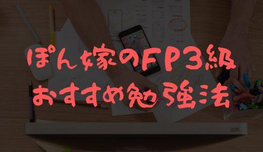【独学1ヶ月】ぽん嫁のFP3級おすすめ勉強法
