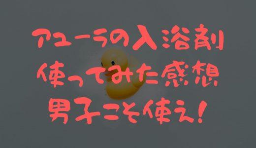 【レビュー】アユーラの入浴剤をプレゼントされたので瞑想浴してみた【AYURA感想】