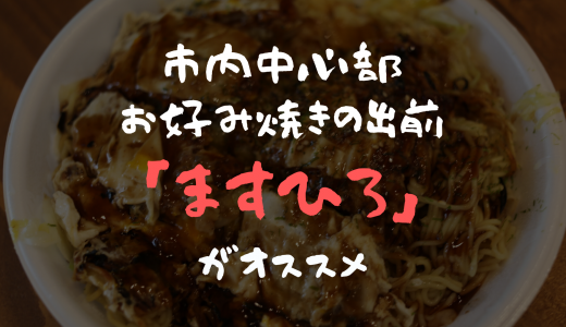 【オススメ】広島お好み焼きの出前は「府中焼ますひろ」だ!【広島市中心部】