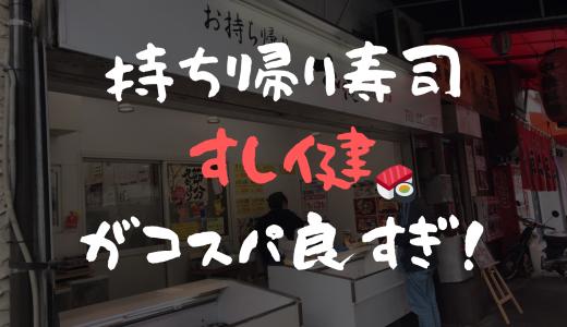 【すし健広島を紹介】持ち帰り寿司の最高峰。【感想・営業時間】