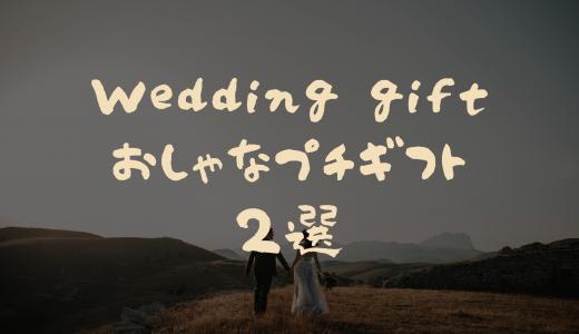 【おすすめ2選】お洒落な結婚式のプチギフト【500円以下】