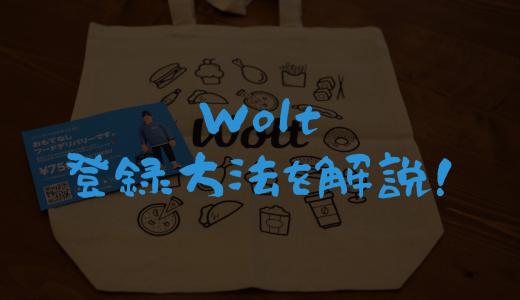【プロモコードの使い方】Woltの登録方法を画像付きで丁寧に説明してみる。