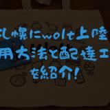 【クーポンコードあり】Wolt札幌の使い方と配達エリアを紹介!【ウォルトのコンタクトレス配達が便利!】