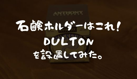 【石鹸置きはこれ!】快適グッズ「DULTON」のマグネットで吊るす石鹸置きについて解説!