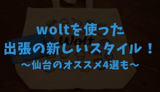 【wolt仙台加盟店オススメ4選】コロナ禍の新しい出張スタイルを紹介【クーポンコードあり】