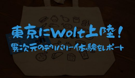 【Woltプロモコードあり】デリバリーサービスのWolt東京を使ってみた!