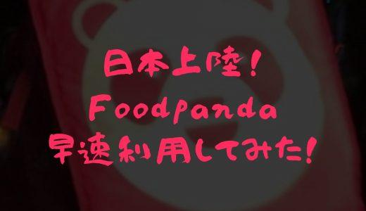 【日本進出!】横浜でFoodpandaを利用してみた感想