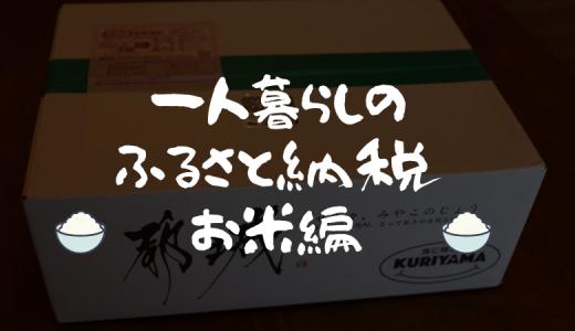 【一人暮らし】おすすめのふるさと納税返礼品〜お米編【真空の小分けパック】