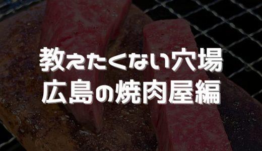 【教えたくない穴場】焼肉ジュウジュウ 広島市中区富士見町
